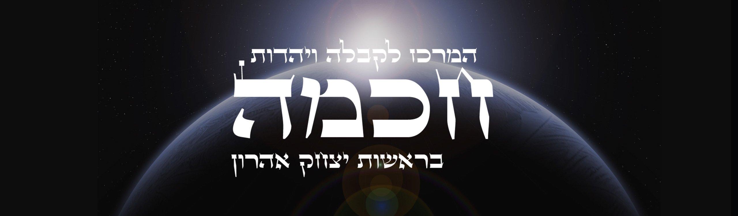 קבלה ויהדות